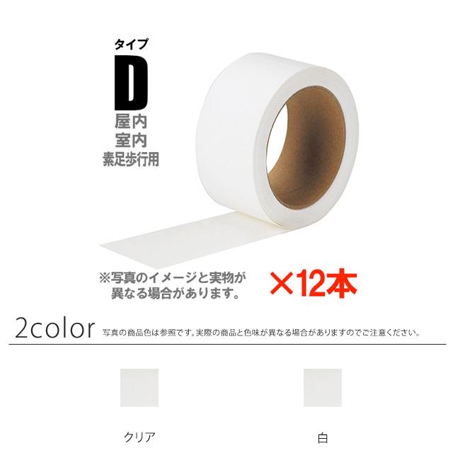 【送料無料】【受注生産品】【全色対応 C1】3M セーフティ・ウォーク すべり止めテープ タイプD 25mm×18m 12本セット