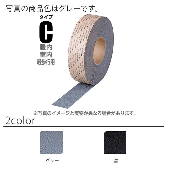 【送料無料】【受注生産品】3M セーフティ・ウォーク すべり止めテープ タイプC 610mm×18m
