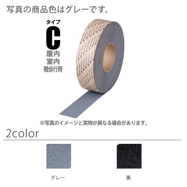 【送料無料】【受注生産品】3M セーフティ・ウォーク すべり止めテープ タイプC 455mm×18m