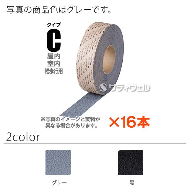 【送料無料】【受注生産品】3M セーフティ・ウォーク すべり止めテープ タイプC 19mm×18m 16本セット