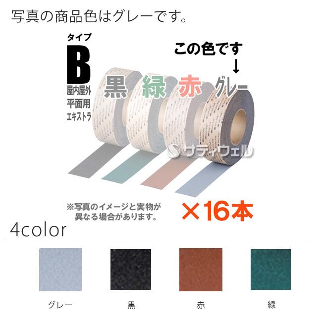 【送料無料】【受注生産品】【全色対応 G2】3M セーフティ・ウォーク すべり止めテープ タイプB 915mm×18m