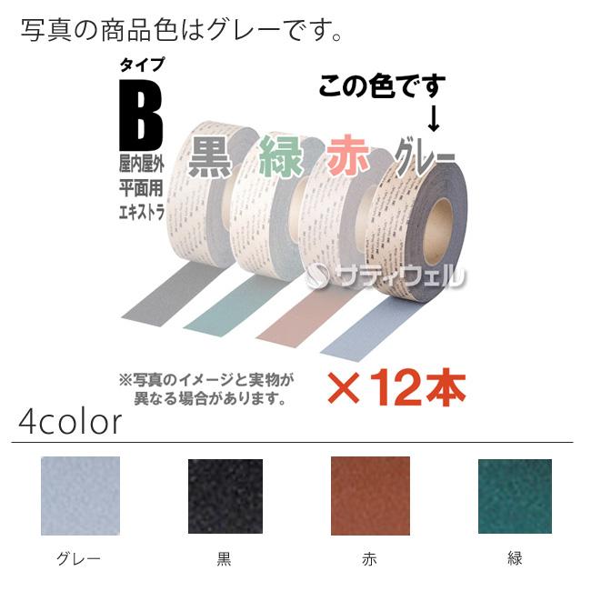 【送料無料】【受注生産品】【全色対応 G2】3M セーフティ・ウォーク すべり止めテープ タイプB 25mm×18m 12本セット