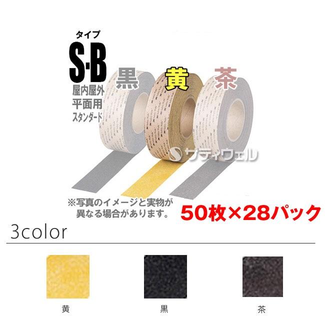 【送料無料】【受注生産品】【全色対応 B4】3M セーフティ・ウォーク すべり止めテープ タイプSB 63mm×63mm 50枚入×28パックセット