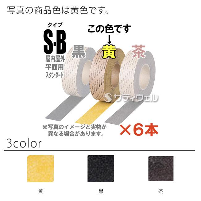 【送料無料】【受注生産品】【全色対応 Y1】3M セーフティ・ウォーク すべり止めテープ タイプSB 50mm×18m 6本セット
