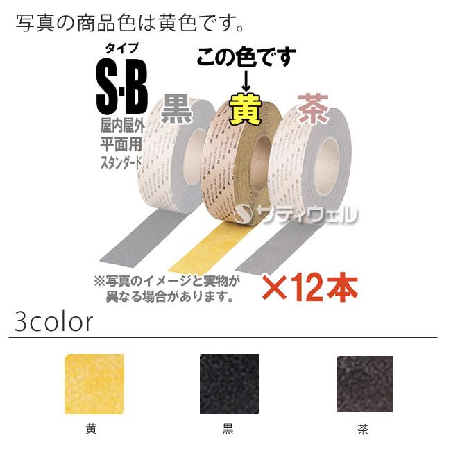 【送料無料】【受注生産品】【全色対応 Y1】3M セーフティ・ウォーク すべり止めテープ タイプSB 25mm×18m 12本セット