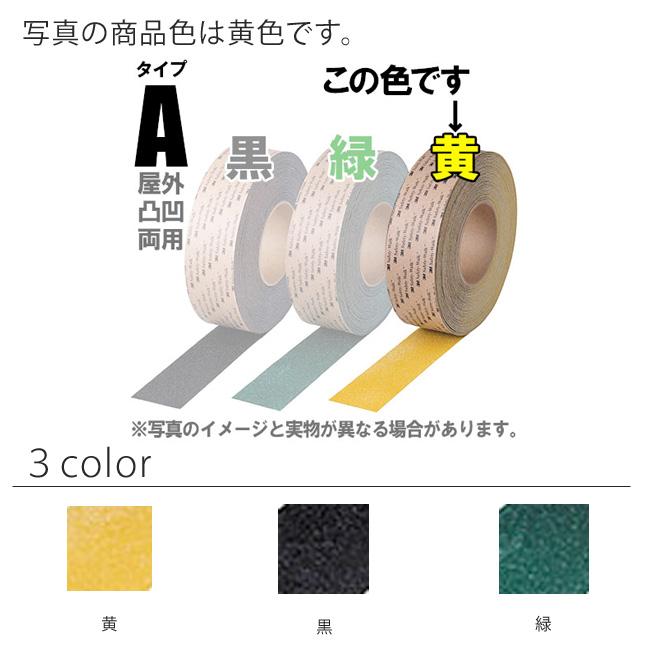 【送料無料】【受注生産品】【全色対応 Y1】 3M セーフティ・ウォーク すべり止めテープ タイプA 455mm×18m