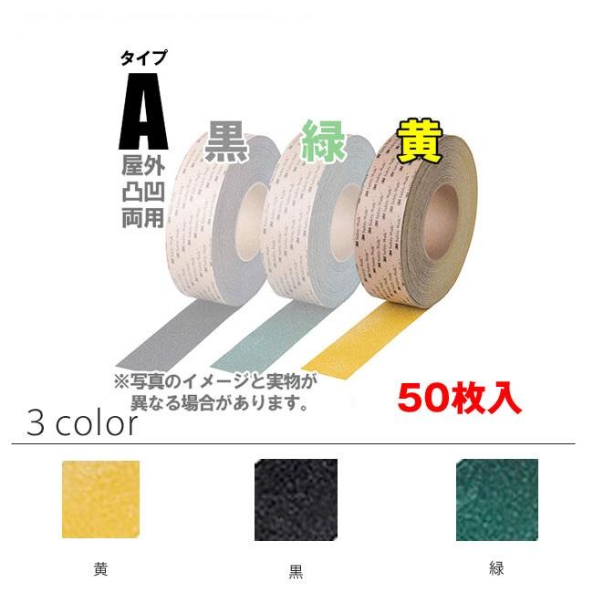 【送料無料】【受注生産品】【全色対応 Y1】 3M セーフティ・ウォーク すべり止めテープ タイプA 150mm×610mm 50枚セット