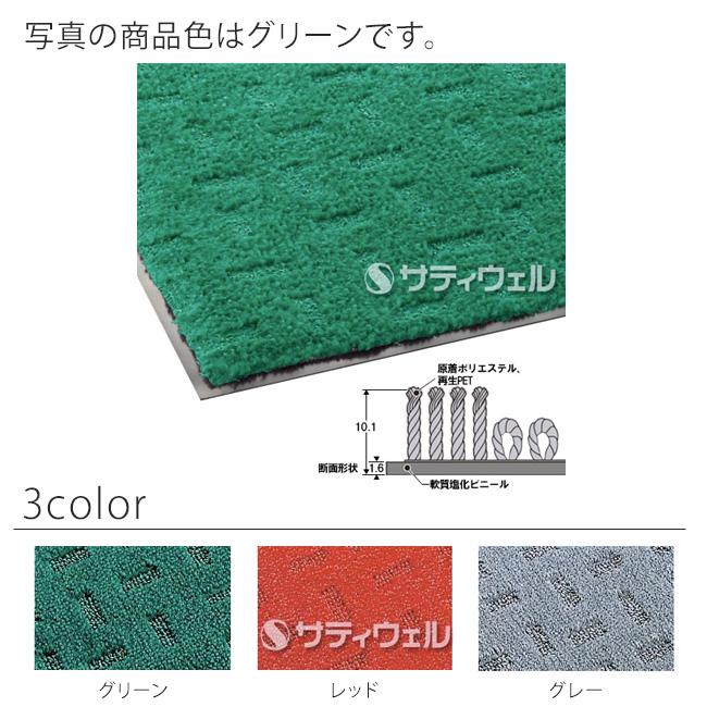 【送料無料】【法人専用】【直送専用品】【全色対応 G3】テラモト エコレインマット 900×1,800mm