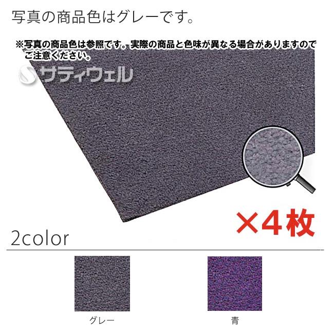 【送料無料】【全色対応 G2】3M ノーマッド 水・油とりマット 900×1,500mm 4枚セット