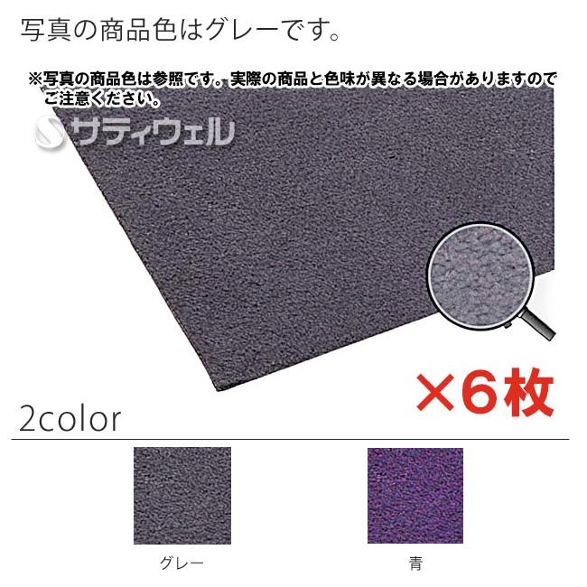 【送料無料】【全色対応 G2】3M ノーマッド 水・油とりマット 900×600mm 6枚セット
