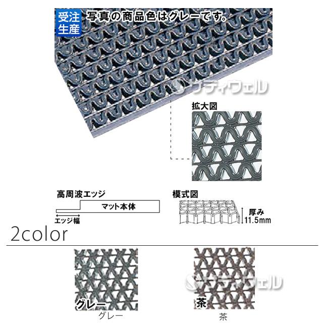 【送料無料】【受注生産品】【全色対応 G2】3M エントラップ マット エキストラ 900×1,200mm