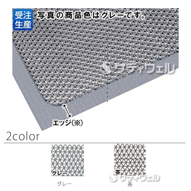 【送料無料】【受注生産品】【全色対応 G2】3M エントラップ マット スタンダード・アンバック 900×1,500mm