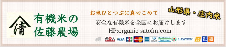 佐藤農場:山形県庄内平野の有機栽培米を精米して、ご自宅までお届けします。