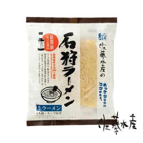 あっさりなのに、コクがある鮭醤油スープ。コシと食感がクセになる北海道産小麦の生麺セット 石狩ラーメン1食入
