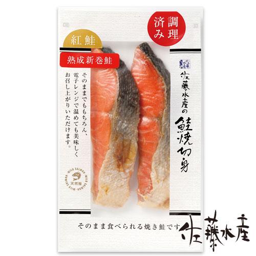 正規販売店 袋から出すだけで食べられる焼いてある切身 鮭焼切身 熟成紅鮭2枚 返品交換不可