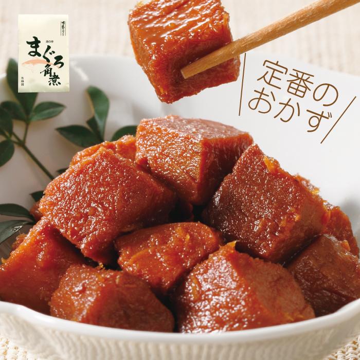 訳あり商品 しっかりと味が染み込み やわらかくふっくらとした味 与え 食品 160g 角煮まぐろ角煮 まぐろ