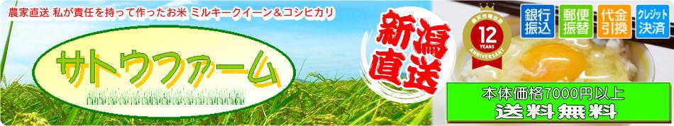 サトウファーム:新潟産コシヒカリ ミルキークイーン 生産直売で安心安全 お米の通販専門店