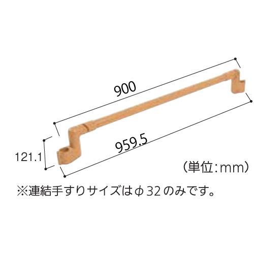 たよレール連結手すり わたレールN 段差対応タイプ 90cm