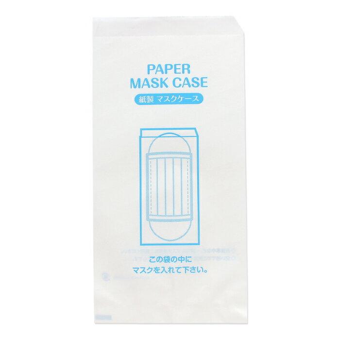 ケース販売 紙製マスクケース 1年保証 (訳ありセール 格安) 2000枚