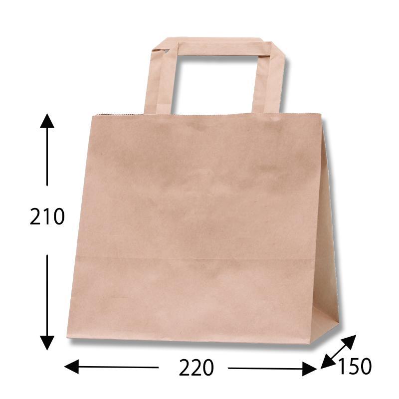 紙袋 Hフラットチャームバッグ 220-1 未晒無地 50枚 サイズ :220×150×210mm マチ広 手提げ 手提 割り引き 手提袋 業務用 大放出セール 茶無地 茶