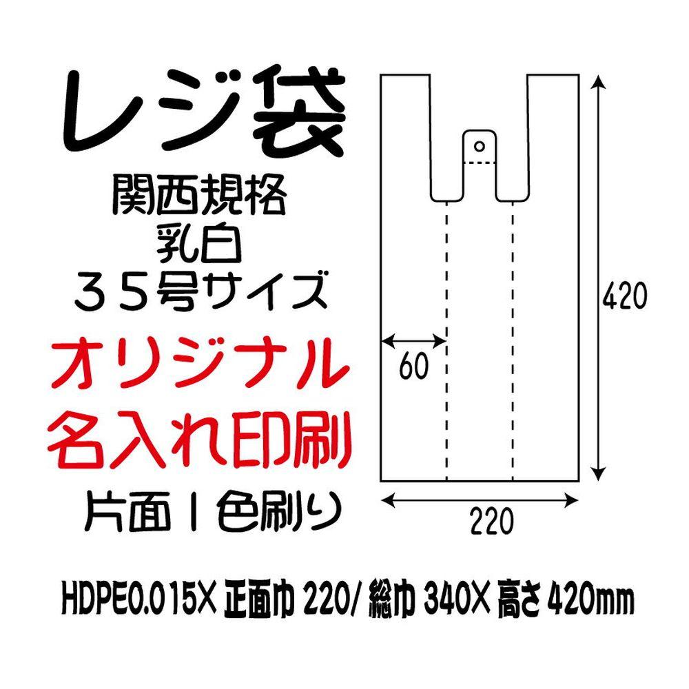 レジ袋 オリジナル名入れ印刷 関西規格35号サイズ 乳白 片面1色刷り 5000m分(約11500枚)【代引き不可 法人様限定】
