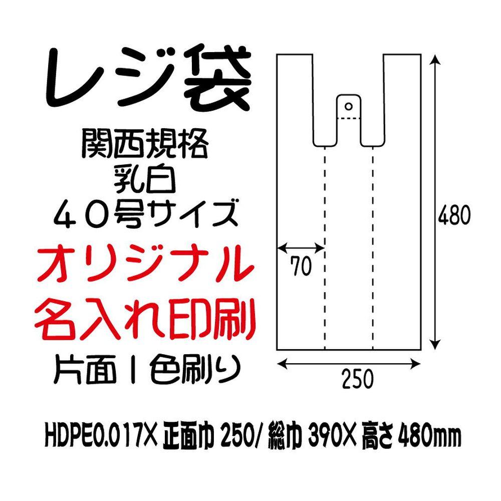 レジ袋 オリジナル名入れ印刷 関西規格40号サイズ 乳白 片面1色刷り 5000m分(約10000枚)【代引き不可 法人様限定】