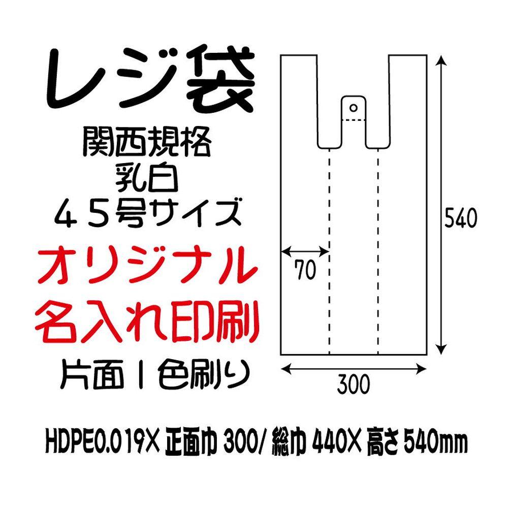 レジ袋 オリジナル名入れ印刷 関西規格40号サイズ 乳白 片面1色刷り 10000m分(約18000枚)【代引き不可 法人様限定】