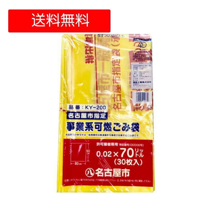 送料無料 返品不可 ケース販売 35%OFF 名古屋市 指定ゴミ袋 事業系 300枚 業務用 70L 可燃ごみ 70リットル