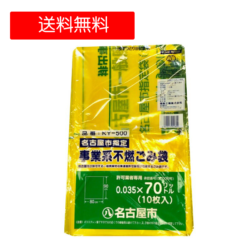 【送料無料】 【ケース販売】名古屋市 指定ゴミ袋 事業系 70リットル 不燃ごみ 300枚【業務用 70L】