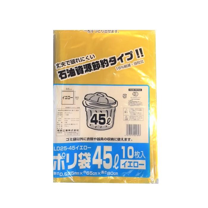 【10%OFF】【ケース販売】ごみ袋 45リットル LD25-45 イエロー 500枚 LDPE0.025×650×800(mm)【ゴミ袋】