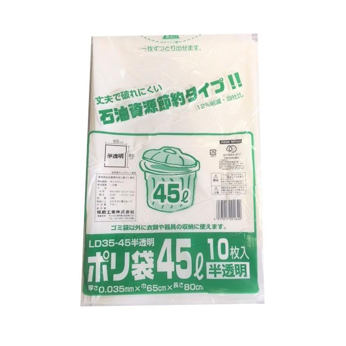 【ケース販売】ごみ袋 45リットル LD35-45 乳白半透明 500枚 LDPE0.035×650×800(mm)【ゴミ袋】