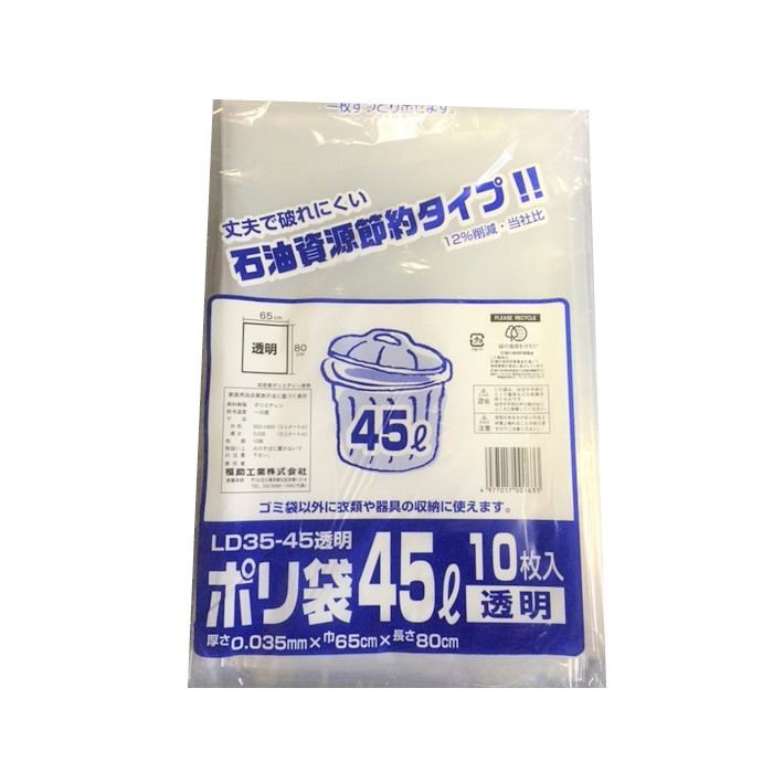【ケース販売】ごみ袋 45リットル LD35-45 透明 500枚 LDPE0.035×650×800(mm)【ゴミ袋】