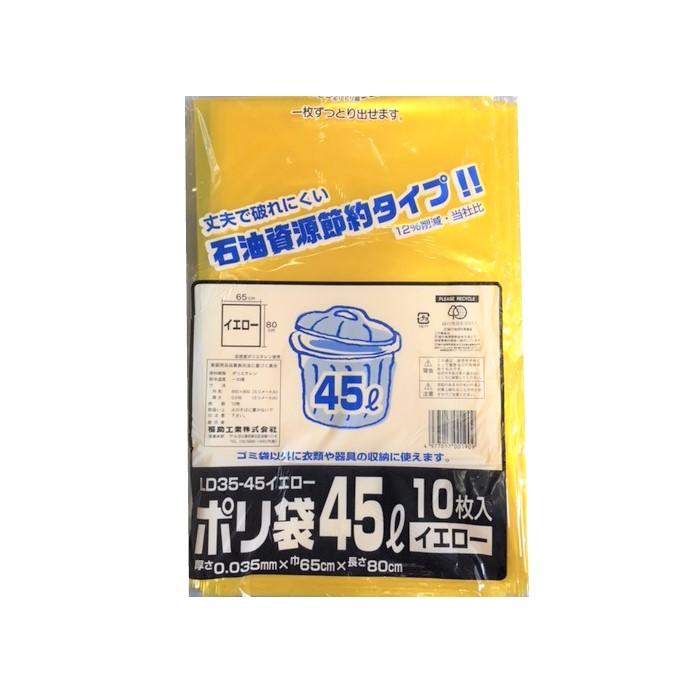 【ケース販売】ごみ袋 45リットル LD35-45 イエロー 500枚 LDPE0.035×650×800(mm)【ゴミ袋 45L 業務用】
