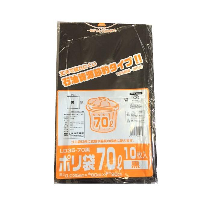 【ケース販売】ごみ袋 70リットル LD35-70 黒 300枚 LDPE0.035×800×900(mm)【ゴミ袋】