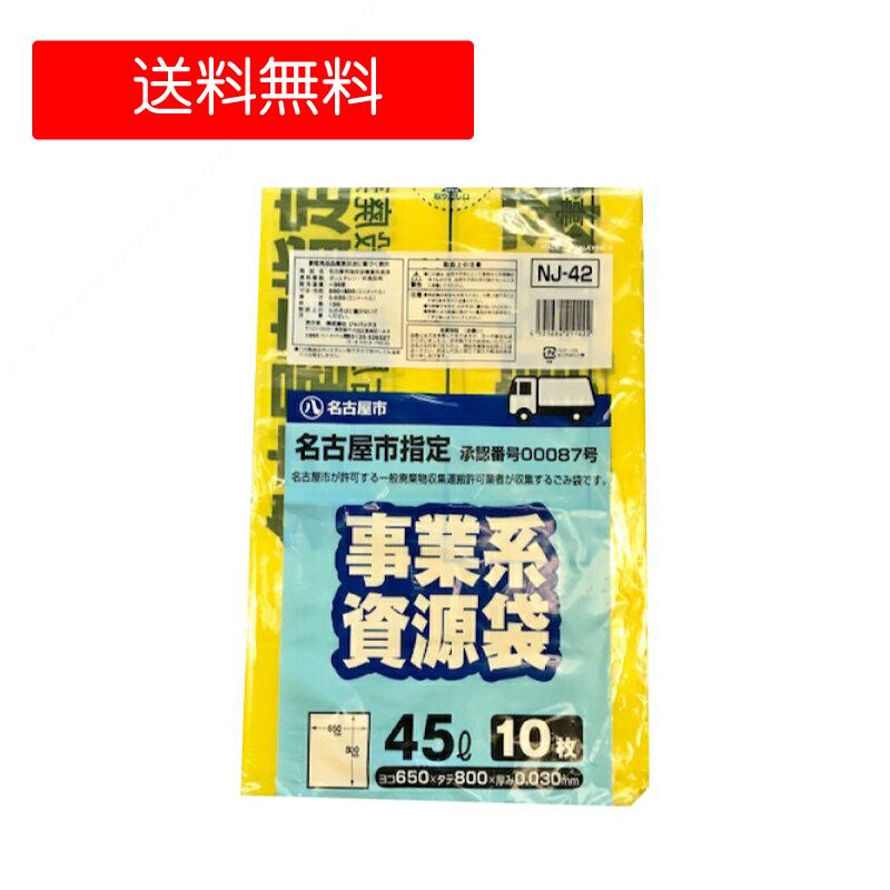 【送料無料】 【ケース販売】名古屋市 指定ゴミ袋 事業系 45リットル 資源ごみ 600枚【業務用 45L】
