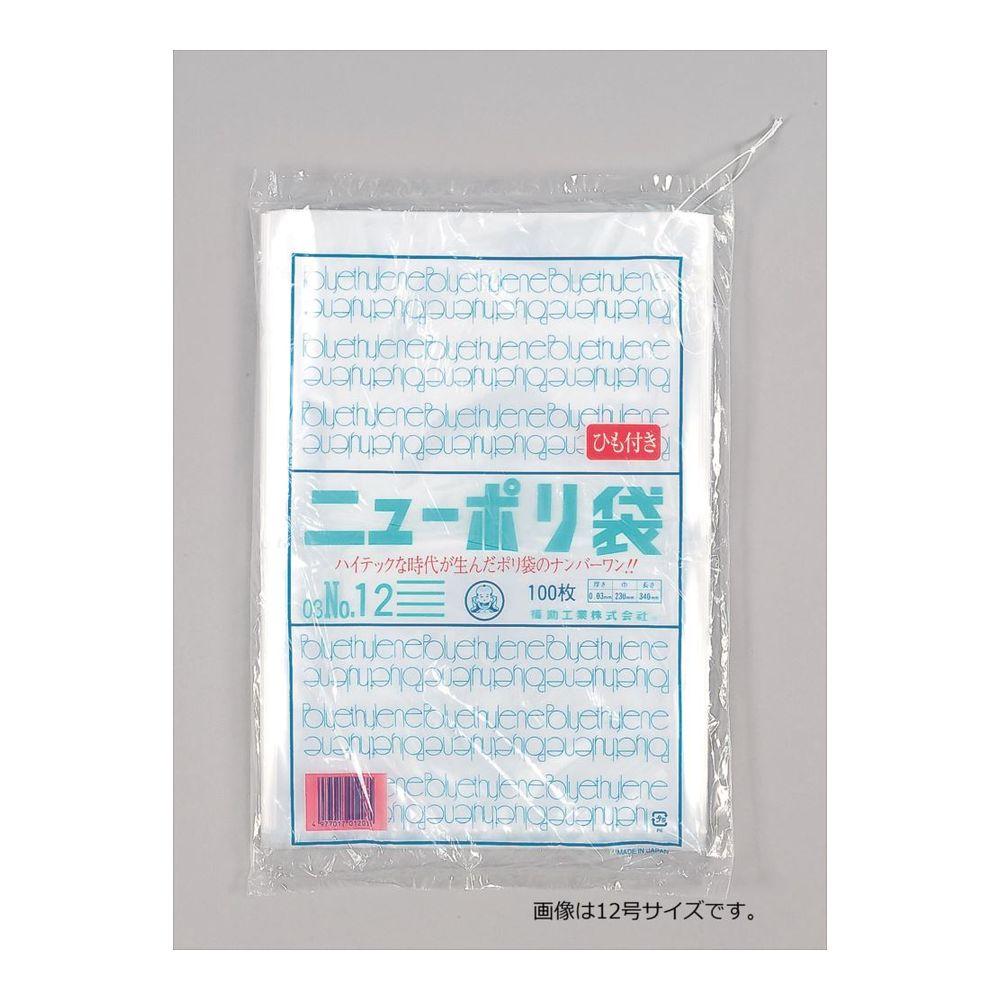 【ケース販売】ニューポリ袋 03 NO.16 (紐付) 2000枚厚み0.03×巾340×長さ480mm【ポリエチレン袋 規格品 PE袋 ビニール袋】