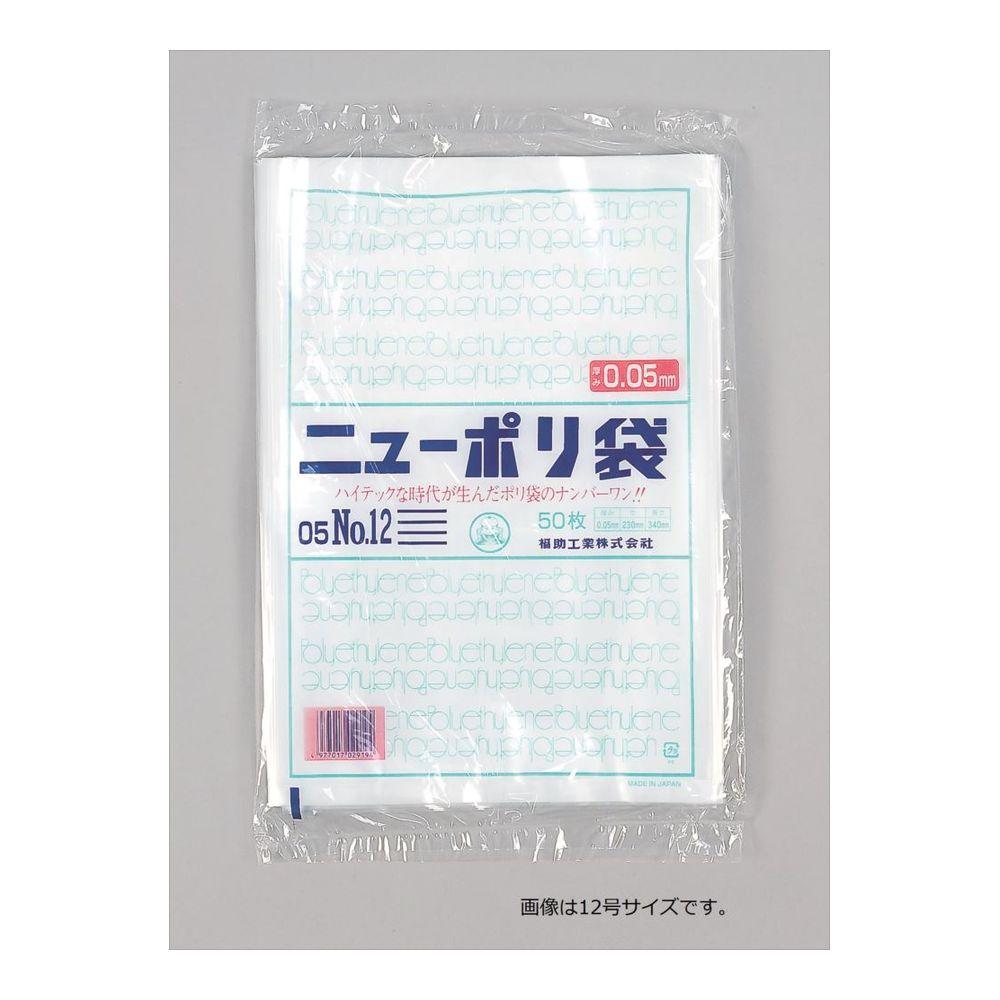 【ケース販売】ニューポリ袋 05 NO.7 4000枚厚み0.05×巾120×長さ230mm【ポリエチレン袋 規格品 PE袋 ビニール袋】