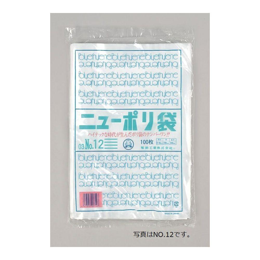 【ケース販売】ニューポリ袋 03 NO.10 6000枚厚み0.03×巾180×長さ270mm【ポリエチレン袋 規格品 PE袋 ビニール袋】