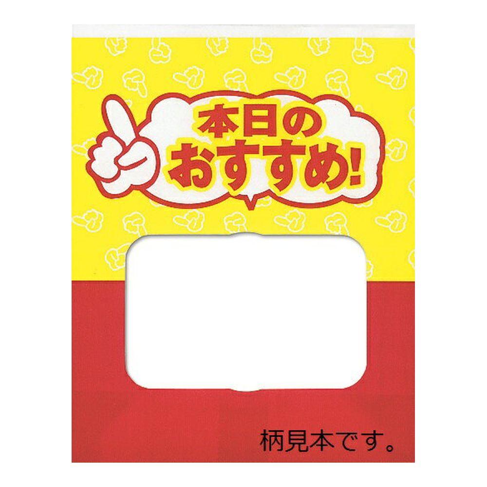 【ケース販売】ルックバッグ NO.4S 本日のおすすめ 2000枚 巾130×長さ165×マチ80mm【窓付き袋 耐油袋 ドーナツ袋 から揚げ袋 コロッケ袋】