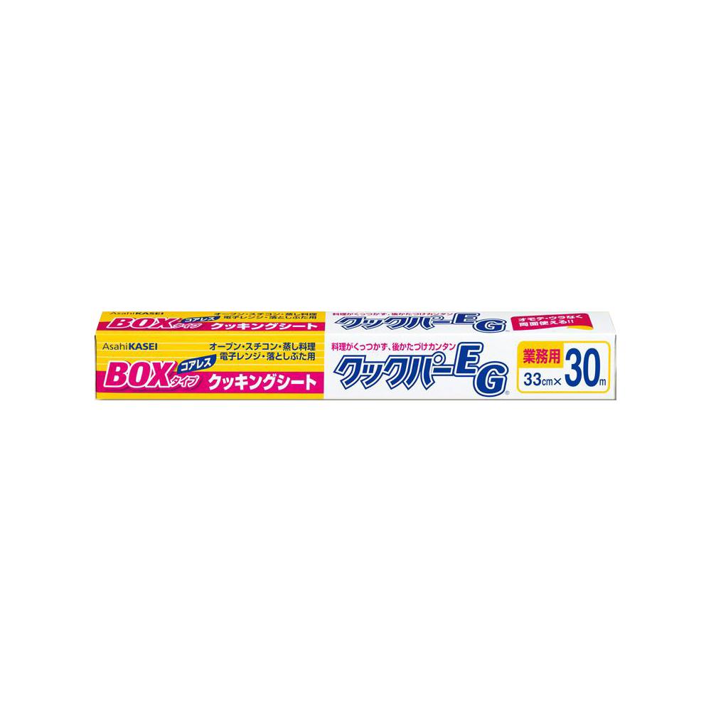 クックパーEG BOXタイプ 33cm×30m 1本【業務用 クッキングシート】