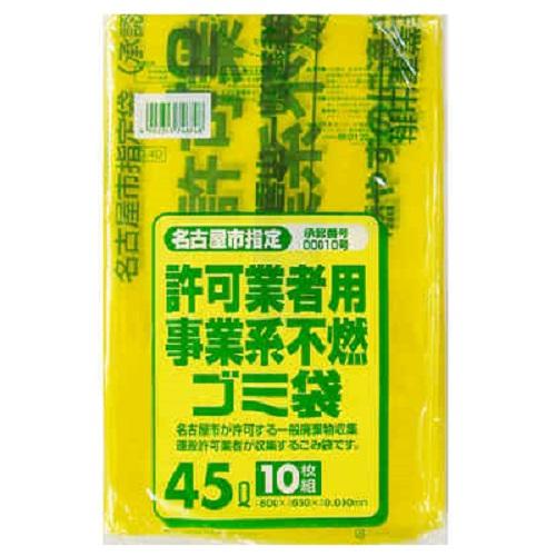【送料無料】 【ケース販売】名古屋市 指定ゴミ袋 事業系 45リットル 不燃ごみ 600枚【業務用 45L】