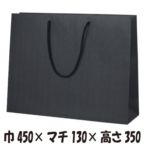 【ケース販売】手提げ袋 BKクラフト BK-450 50枚 巾450×マチ130×高さ350mm【業務用 手提げ袋 手提げ紙袋 紙袋 手提げ ラッピングバック 横長 黒】