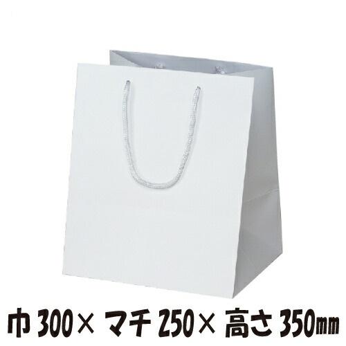 【ケース販売】高級手提げ袋 マットホワイト W-300 50枚 巾300×マチ250×高さ350mm【業務用 手提げ袋 手提げ紙袋 紙袋 マチ広 手提袋 手提げ袋】