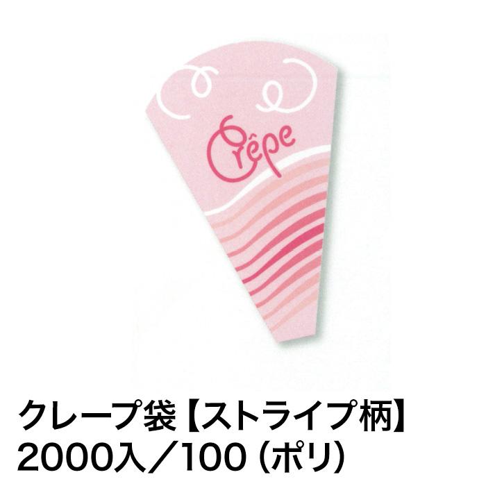 【ケース販売】クレープ袋 ストライプ柄 2000枚【テイクアウト 食べ歩き】