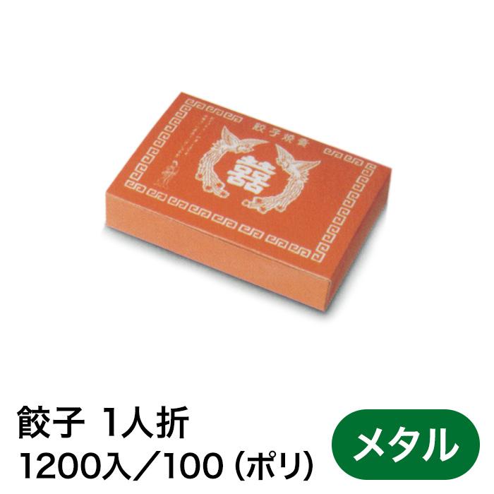 【ケース販売】餃子 1人折り メタル加工紙 1200枚【業務用 テイクアウト 中華】
