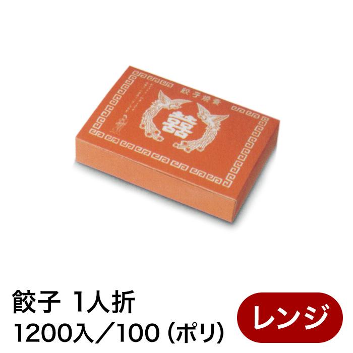 【ケース販売】餃子 1人折り レンジ対応 1200枚【業務用 テイクアウト 中華】