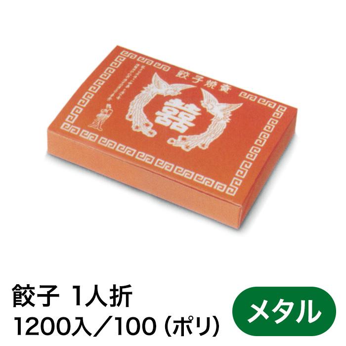 【ケース販売】餃子 2人折り メタル加工紙 800枚【業務用 テイクアウト 中華】