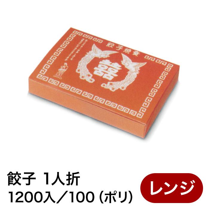 【ケース販売】餃子 2人折り レンジ対応 800枚【業務用 テイクアウト 中華】