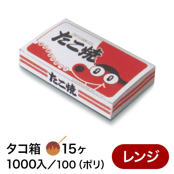 【ケース販売】たこ焼き箱 S-1 1000枚【業務用 たこ焼き 紙製 テイクアウト】