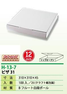 【ケース販売】ピザ箱 31 (12インチ) 100枚 (310×310×45mm)【テイクアウト用ピザケース】